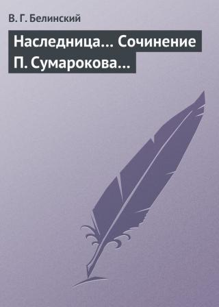 Наследница… Сочинение П. Сумарокова…