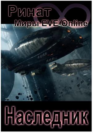 Наследник (1 и 2 часть) (Миры EVE-Online) (СИ)