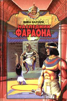 Наследник фараона [Sinuhe, egyptiläinen - ru]