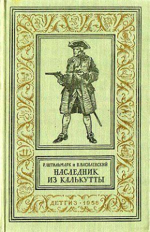 Наследник из Калькутты(изд.1958)