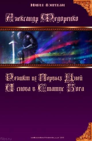 Третья книга Априусая: И снова в Статус Бога (СИ) 16+