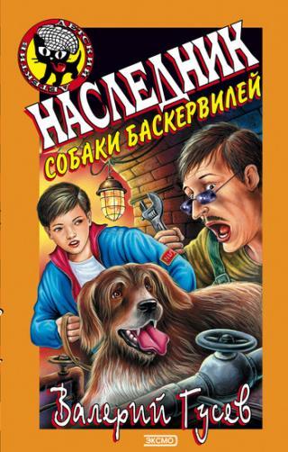 Наследник собаки Баскервилей