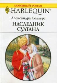 Наследник султана