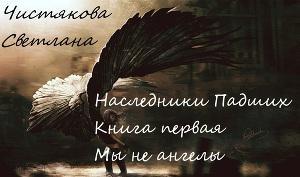Наследники Падших. Мы не ангелы [СИ]