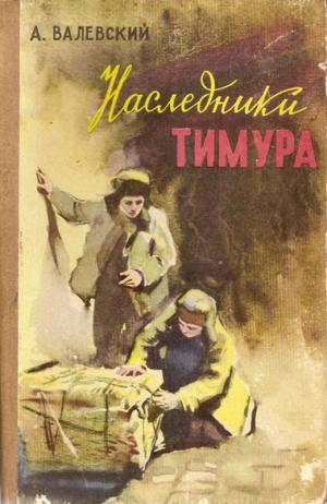 Наследники Тимура (полная версия)
