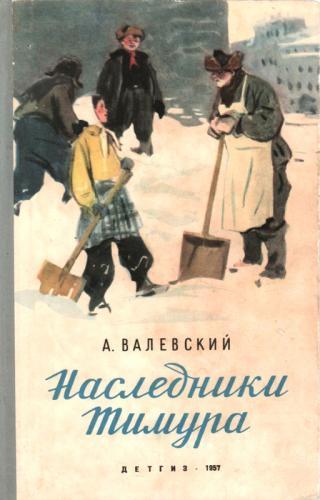 Наследники Тимура