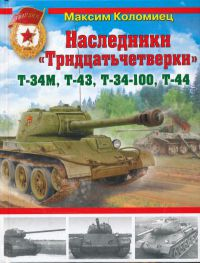 Наследники «Тридцатьчетверки» — Т-34М, Т-43, Т-34-100, Т-44
