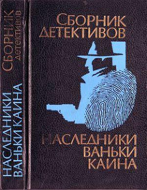 Наследники Ваньки Каина (сборник)