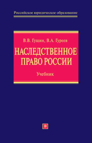 Наследственное право России: учебник