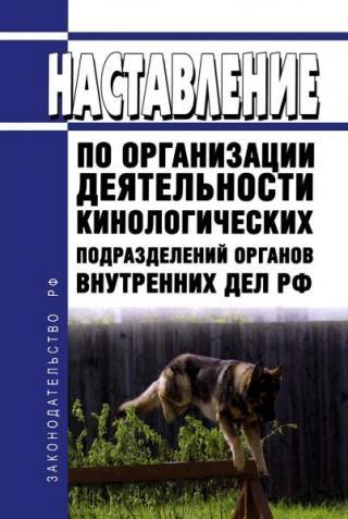 Наставление по организации деятельности кинологических подразделений органов Внутренних Дел Российской Федерации