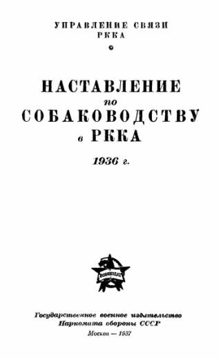 Наставление по собаководству в РККА