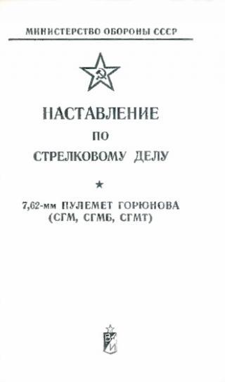 Наставление по стрелковому делу 7,62-мм пулемет Горюнова (СГМ, СГМБ,СГМТ)