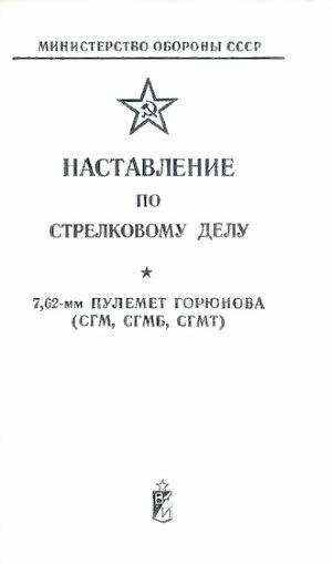 Наставление по стрелковому делу 7,62-мм пулемет Горюнова (СГМ, СГМБ, СГМТ)