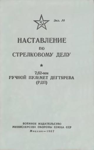 Наставление по стрелковому делу 7,62-мм ручной пулемет Дегтярева (РПД)