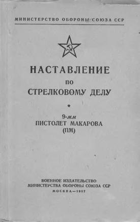 Наставление по стрелковому делу 9-мм пистолет Макарова (ПМ) (1957)