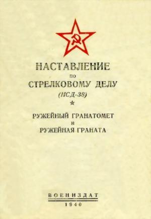 Наставление по стрелковому делу (НСД-38) ружейный гранатомет и ружейная граната