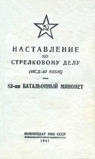 Наставление по стрелковому делу (НСД-40 82БМ) 82-мм батальонный миномет