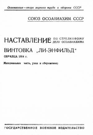 Наставление по стрелковому делу ОСОАВИАХИМА винтовка «Ли-Энфильд» образца 1914 г.