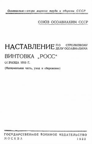 Наставление по стрелковому делу ОСОАВИАХИМА винтовка «Росс» образца 1910 г.