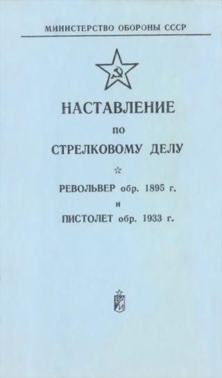 Наставление по стрелковому делу револьвер обр. 1895 г. и пистолет обр. 1933 г.