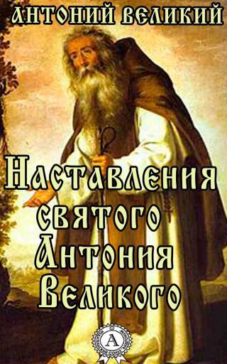 Наставления святого Антония Великого