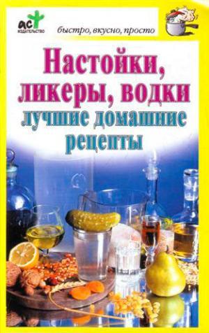 Настойки, ликеры, водки