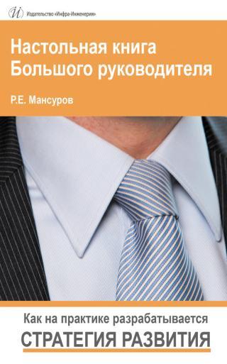 Настольная книга Большого руководителя. Как на практике разрабатывается стратегия развития.