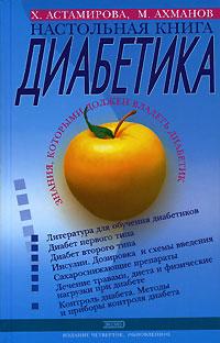 Настольная книга диабетика [litres]