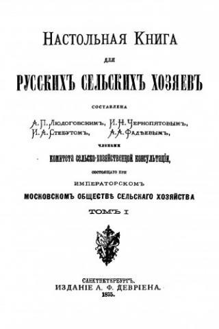 Настольная книга для русских сельских хозяев т.1