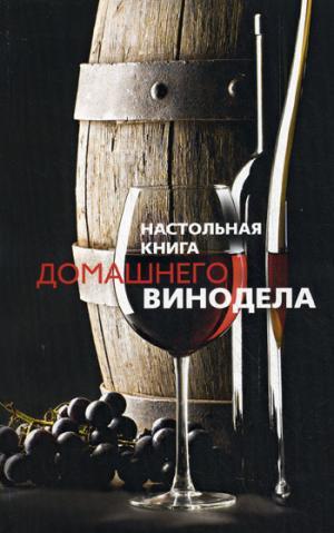 Настольная книга домашнего винодела
