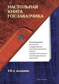 Настольная книга госзаказчика
