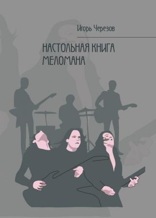 Настольная книга меломана