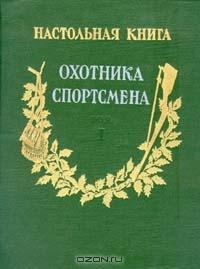 Настольная книга охотника-спортсмена - Том 1