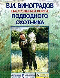 Настольная книга подводного охотника
