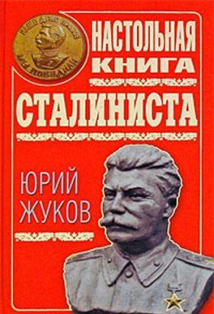Настольная книга сталиниста