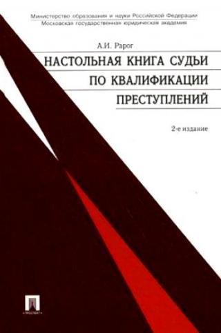 Настольная книга судьи по квалификации преступлений: практическое пособие.