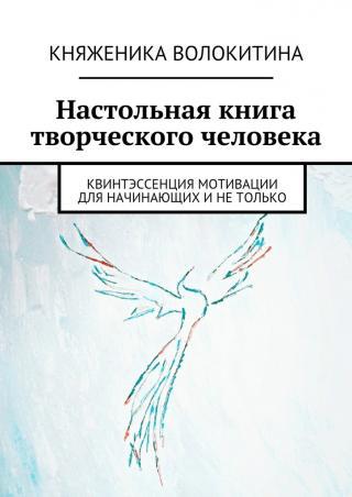 Настольная книга творческого человека