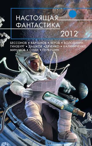 Настоящая фантастика – 2012 (сборник)