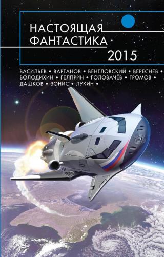 Настоящая фантастика 2015 [антология]