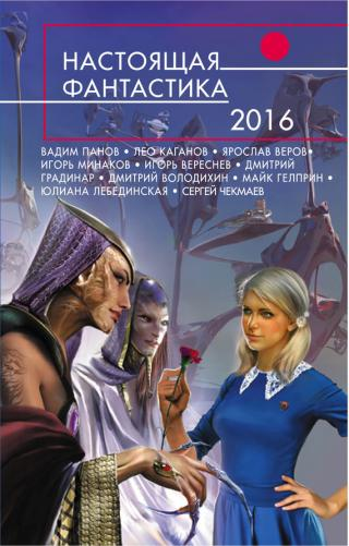 Настоящая фантастика – 2016 (сборник)