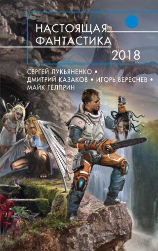Настоящая фантастика 2018 [антология]