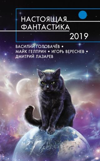 Настоящая фантастика – 2019 [сборник litres]