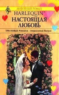 Настоящая любовь (Сборник)