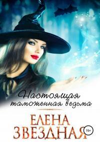 Настоящая таможенная ведьма [publisher: SelfPub.ru]