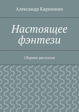 Настоящее фентези (Сборник рассказов)
