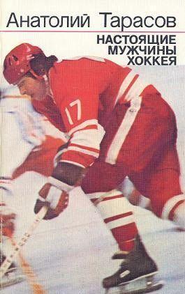 Настоящие мужчины хоккея