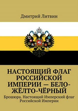 Настоящий флаг Российской Империи — бело-жёлто-чёрный. Брошюра. Настоящий Имперский флаг Российской Империи