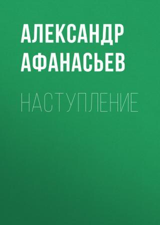 Наступление, ч. 4