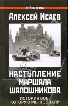 Наступление маршала Шапошникова [История ВОВ, которую мы не знали]