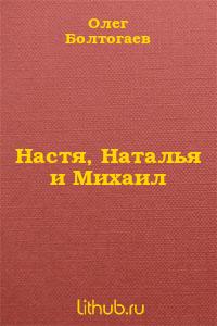 Настя, Наталья и Михаил